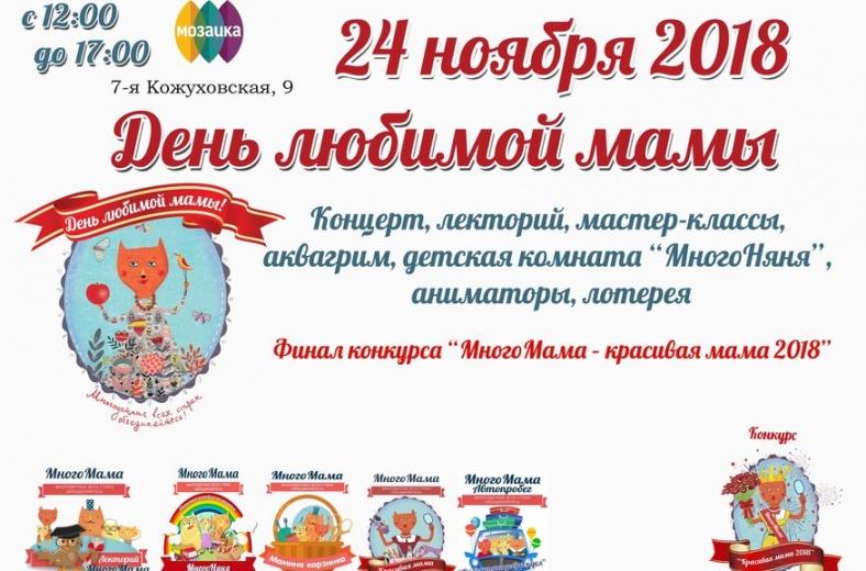 В Москве в ТРК «Мозаика» состоится праздник «День любимой мамы!»
