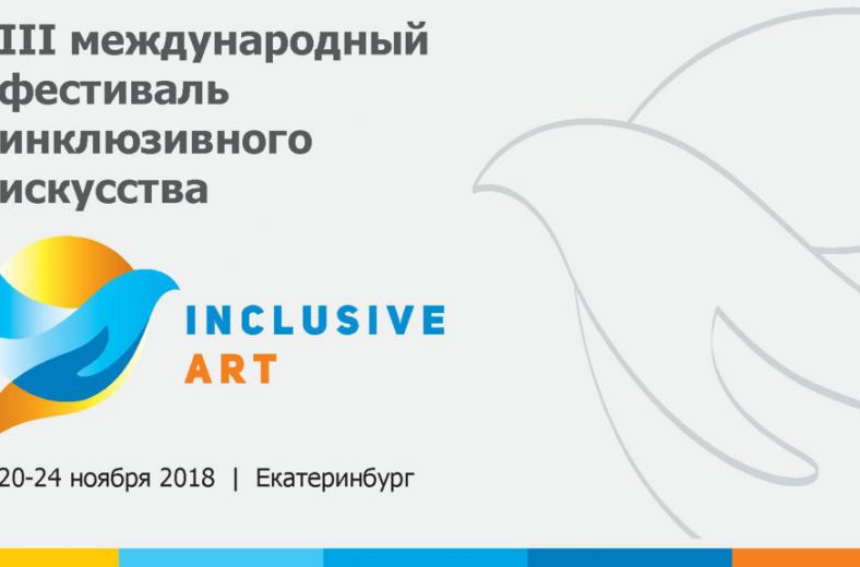 В Екатеринбург приедут 100 инклюзивных коллективов из 10 стран мира