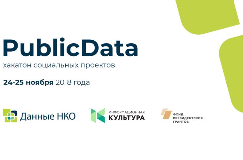В Москве пройдет хакатон социальных проектов «Public Data»