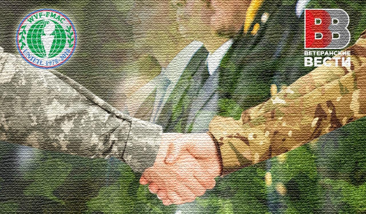 «Ветеранские вести» и WVF договорились о сотрудничестве