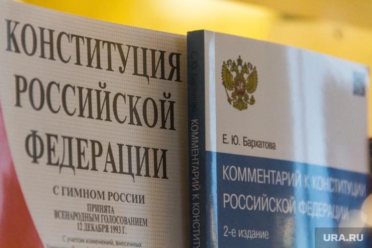 Россияне назвали самые важные для них пункты Конституции