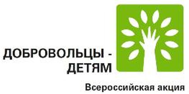 В Москве пройдет пресс-брифинг по итогам VII Всероссийской акции «Добровольцы – детям»