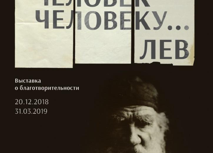 В Москве пройдет выставка о благотворительности «Человек человеку… Лев»