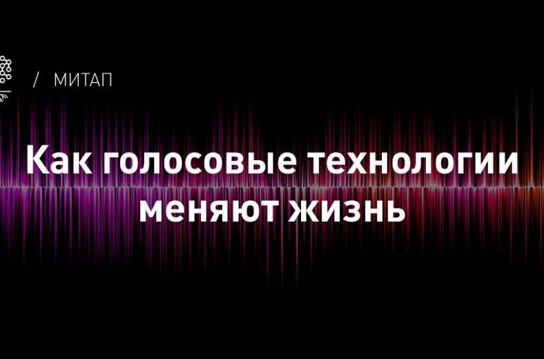 В Москве состоится митап «Как голосовые технологии меняют жизнь»