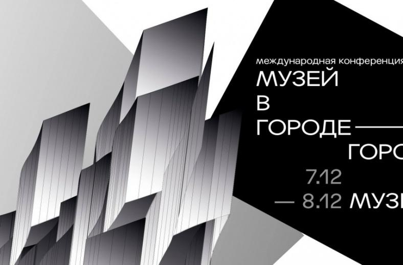 В Москве проведут международную конференцию «Музей в городе — город в музее»