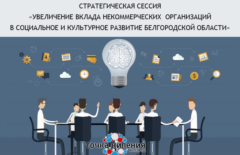 В Белгороде расскажут о вкладе НКО в развитие области