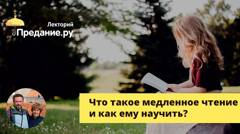 В Москве детей обучат медленному чтению