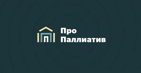 В Москве пройдут общественные слушания законопроекта о паллиативной медицинской помощи