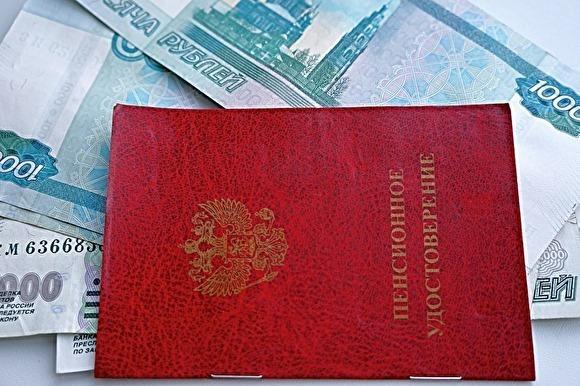 «Единая Россия» выступила против идеи раскрывать размер пенсий депутатов