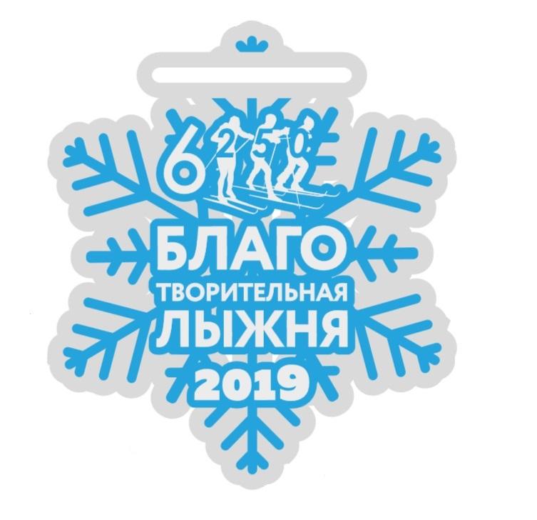 В Химках проведут благотворительную лыжню