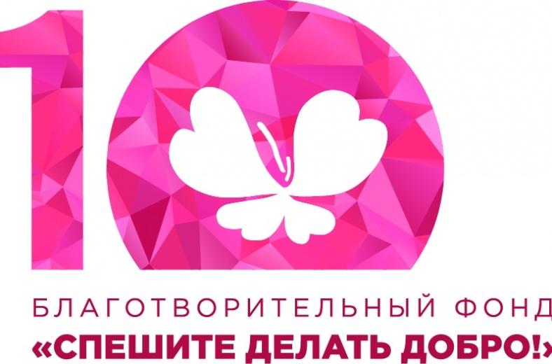 На конференции фонда Оксаны Фёдоровой будет дан старт конкурсу «Спасибо маленькому герою»