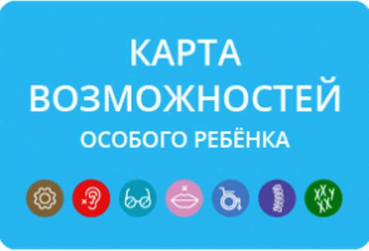 В Москве состоится встреча по итогам проекта «Карта возможностей особого ребёнка»
