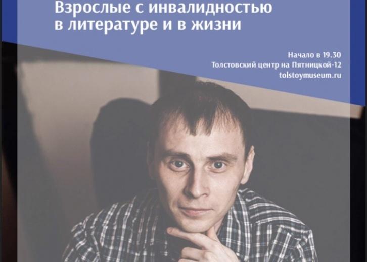 В Москве прочитают лекцию о людях с инвалидностью в литературе и в жизни
