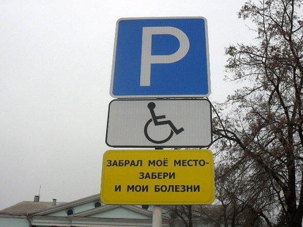 В Москве обсудят организацию парковочных мест для людей с ограниченными возможностями