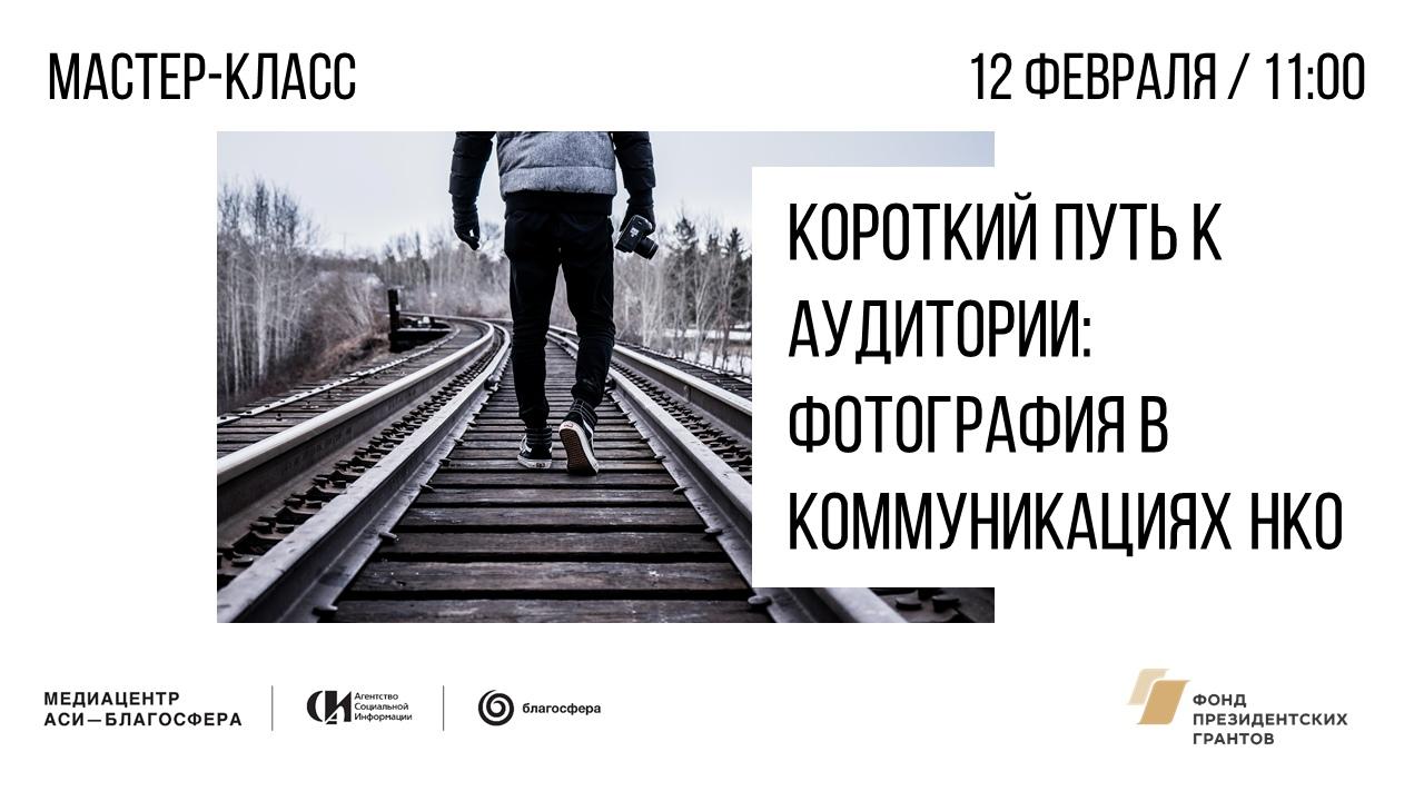 В Москве состоится мастер-класс «Фотография в коммуникациях НКО»