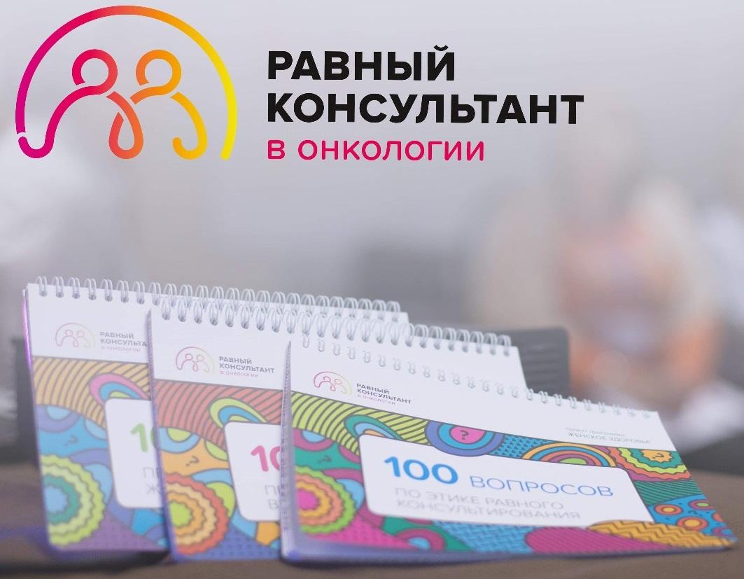 В Петербурге проведут дискуссию «Может ли пациент с онкологическим диагнозом влиять на процесс лечения?»