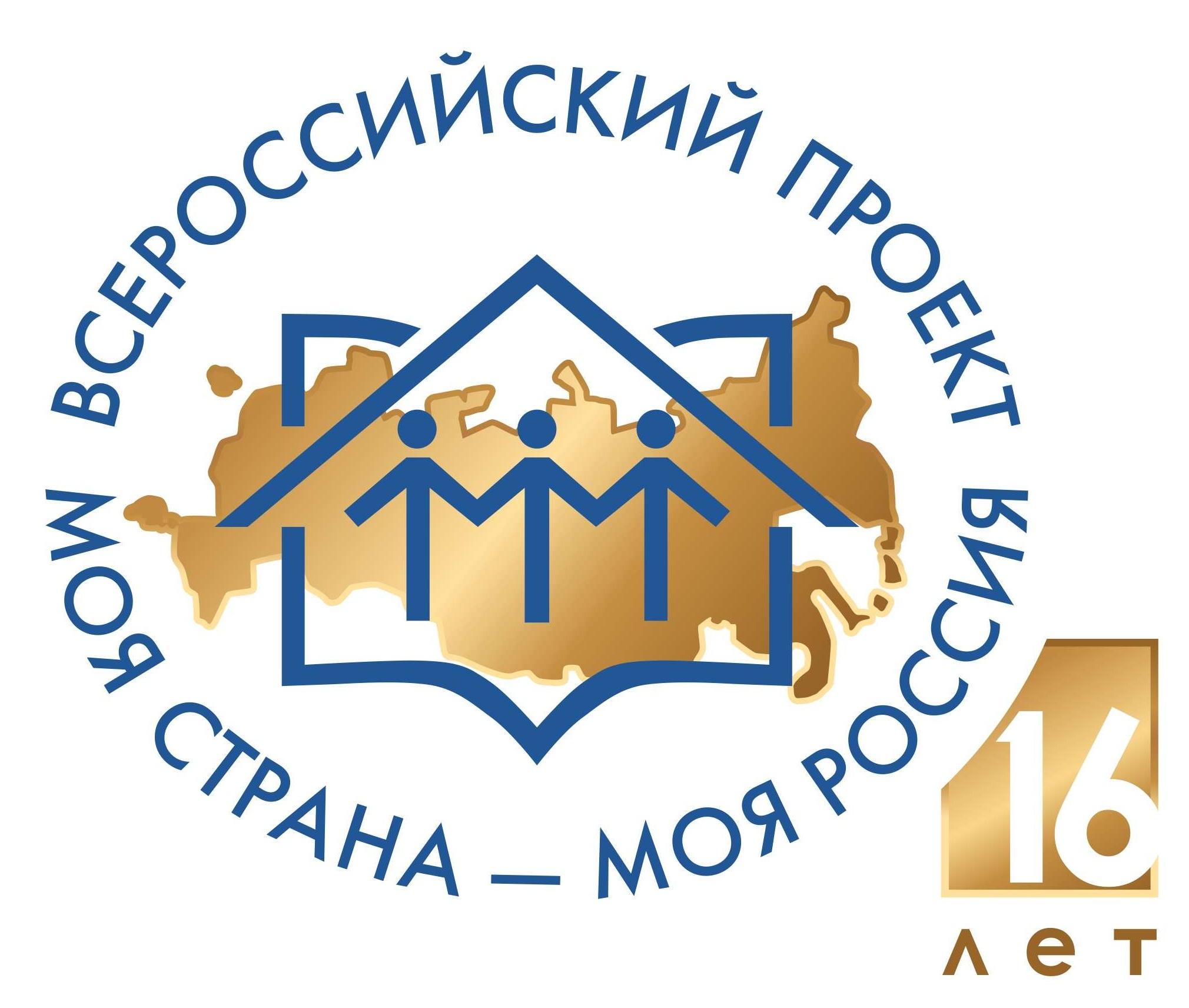 В Новосибирской области стартовал конкурс молодёжных проектов «Моя страна – моя Россия»