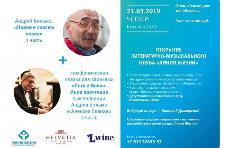 В Петербурге состоится открытие литературно-музыкального клуба «Линия жизни»