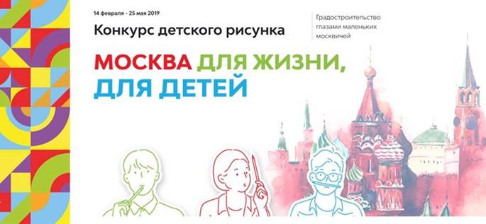 В столице пройдёт онлайн-голосование за лучший детский рисунок о Москве