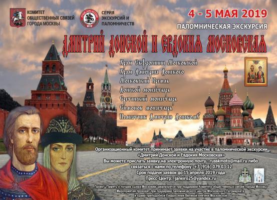 В Москве пройдёт паломническая экскурсия