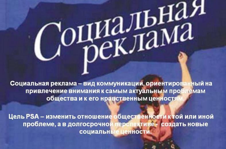 В Москве обсудят меры против мошенничества при распространении соцрекламы