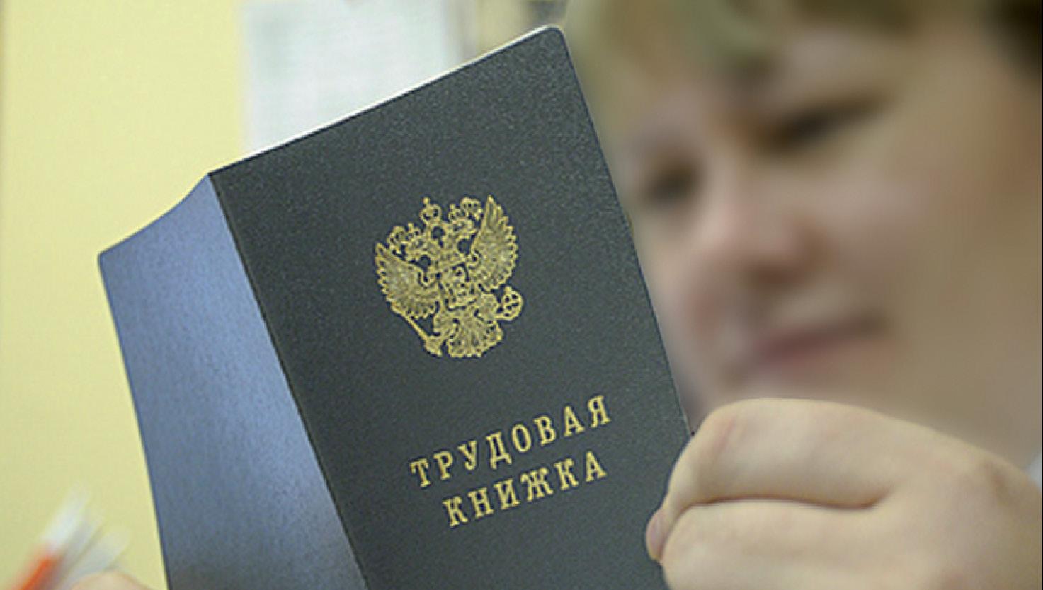 В ПФР оцифровали трудовые книжки россиян