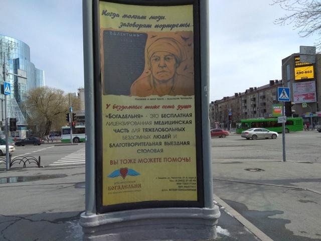 Бездомные стали героями акции «Портреты говорят» в Тюмени