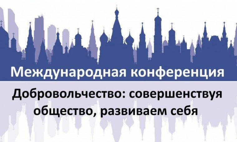 Конференцию «Добровольчество: совершенствуя общество, развиваем себя» проведёт НИУ ВШЭ