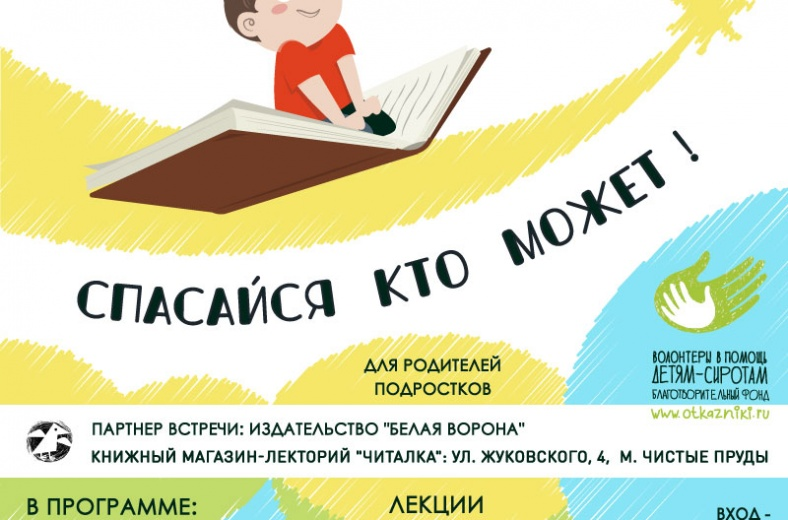 Для родителей подростков пройдёт встреча «Спасайся кто может!»