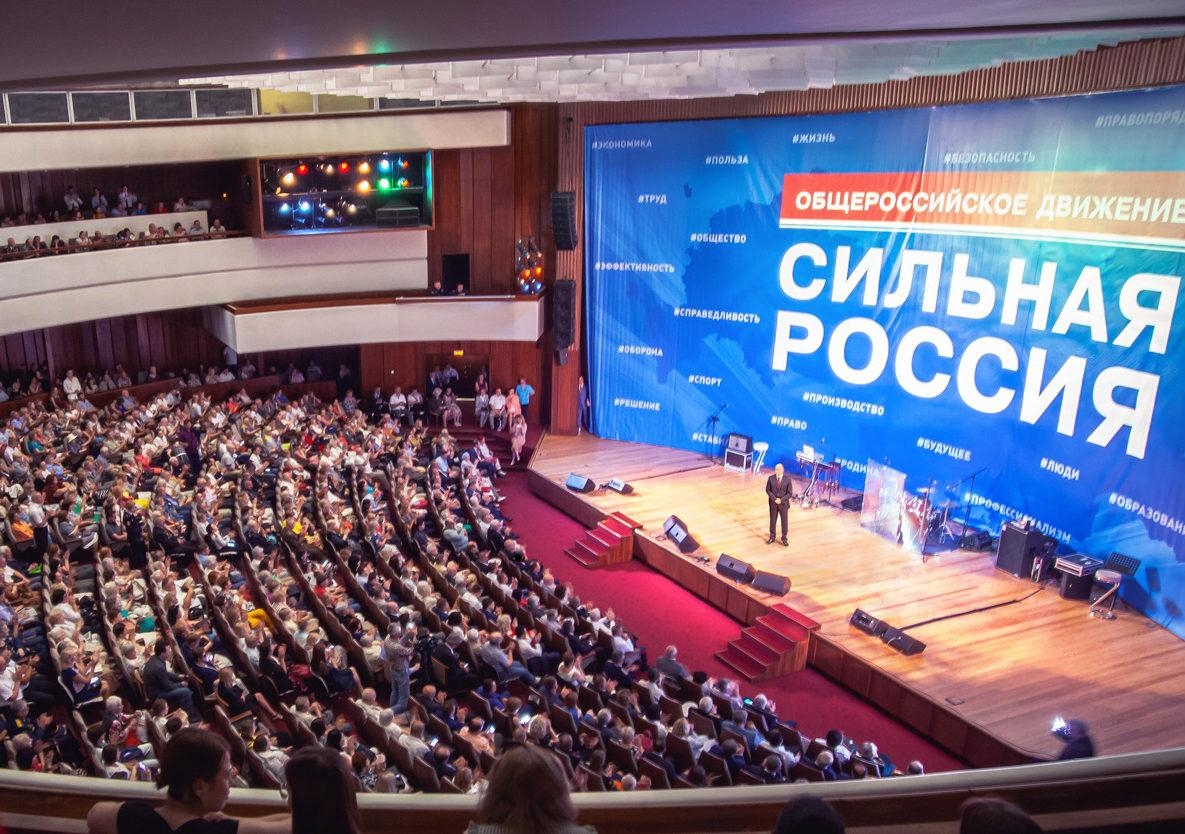 Конференция движения «СИЛЬНАЯ РОССИЯ» собрала более двух тысяч человек