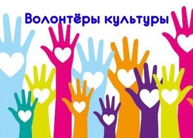 Деятелей культуры привлекут к добровольческим акциям