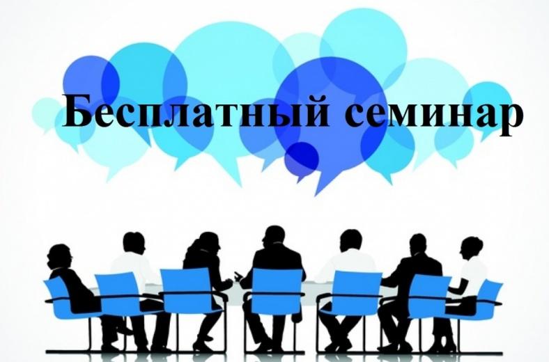 Семинар «Как составить бюджет проекта» проведут для НКО