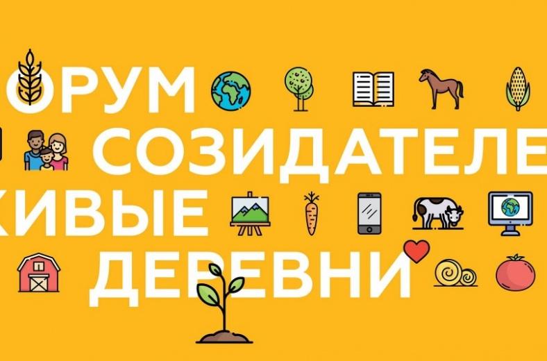 Проектная сессия «Развитие сёл и деревень. Актуальные направления» состоится в Москве