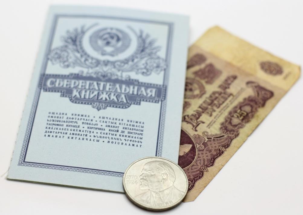В Госдуме рассмотрят законопроект о полной компенсации советских вкладов