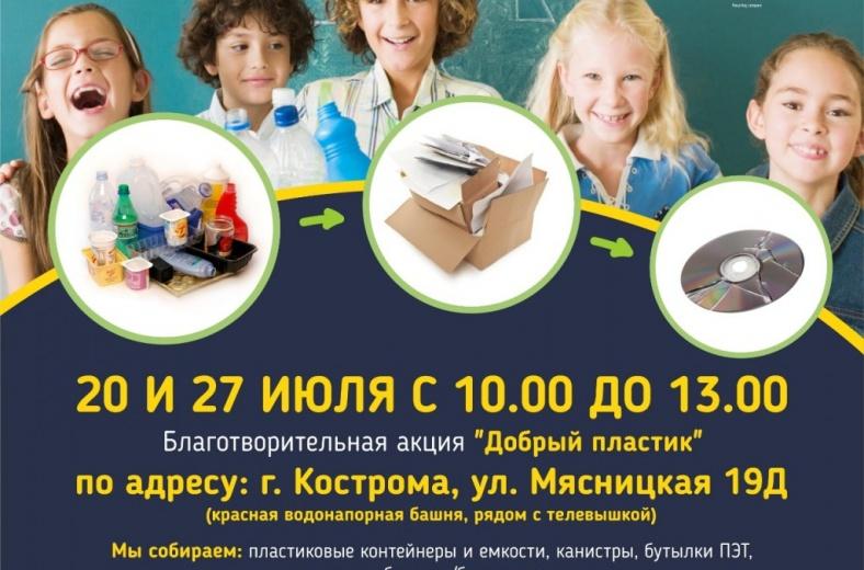 В Костроме средства от акции «Добрый пластик» направят на лечение ребёнка