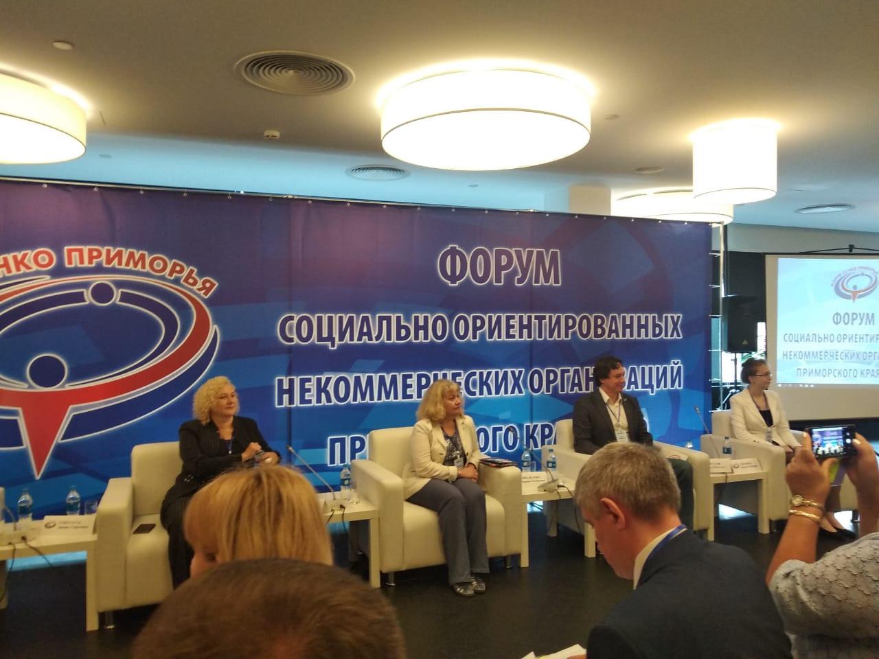 Форум социально ориентированных НКО прошёл в Приморском крае