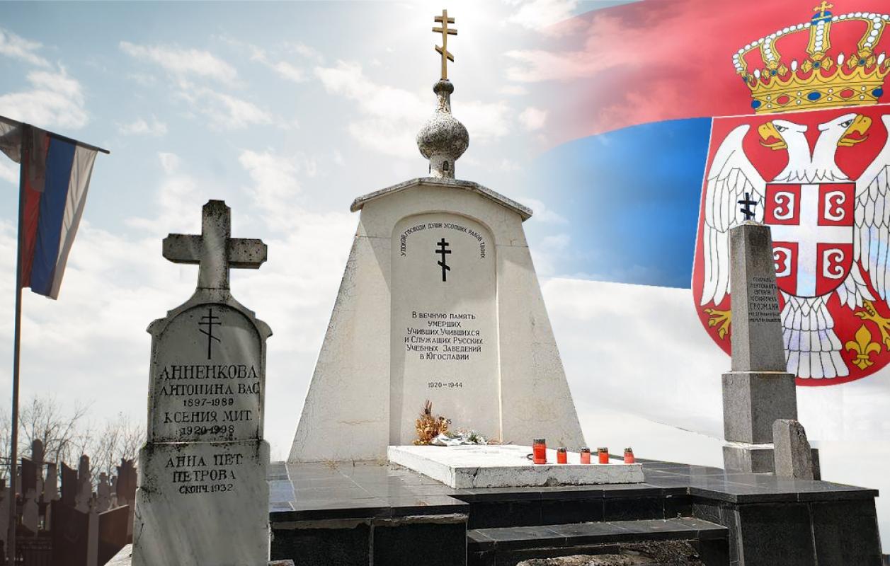 Делегация русских ветеранов приняла участие в мемориальных акциях в Сербии