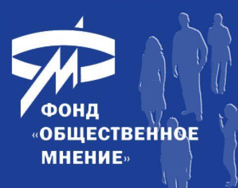 Фонд «Общественное мнение» представит доклад о волонтёрском движении в Москве