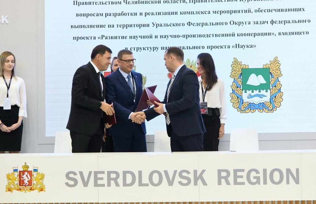 Три области объединились для создания научного центра мирового уровня на Урале