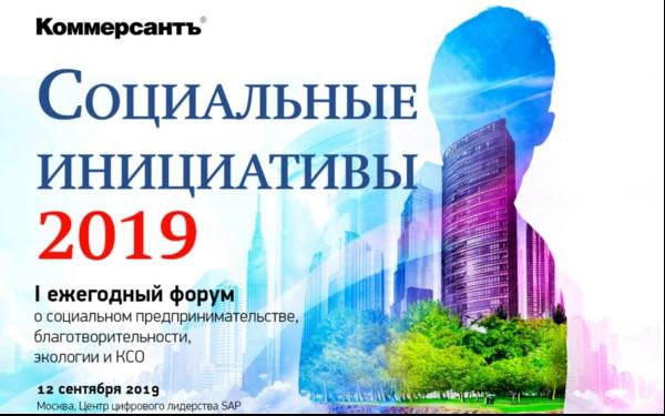 I Форум о социальном предпринимательстве, благотворительности, экологии и КСО «Социальные инициативы-2019»