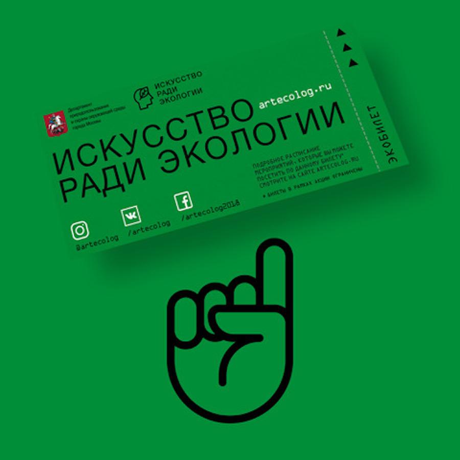 Билеты в кино и театры будут выдавать в Москве в обмен на ТБО