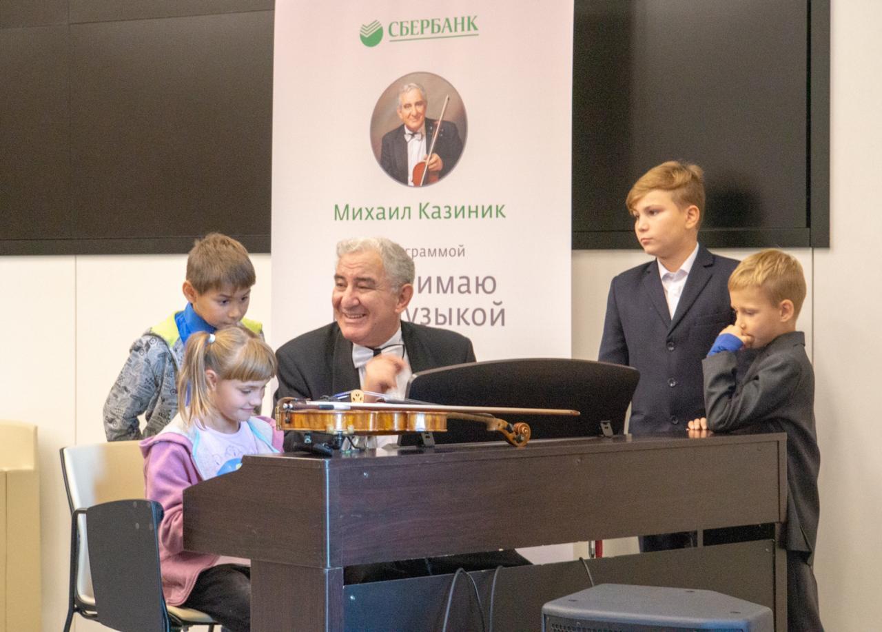 В Московском Сбербанке устроили концерт для ребят из детдомов