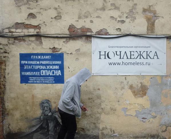 «Ночлежка» может открыть в Москве центр реабилитации для бездомных