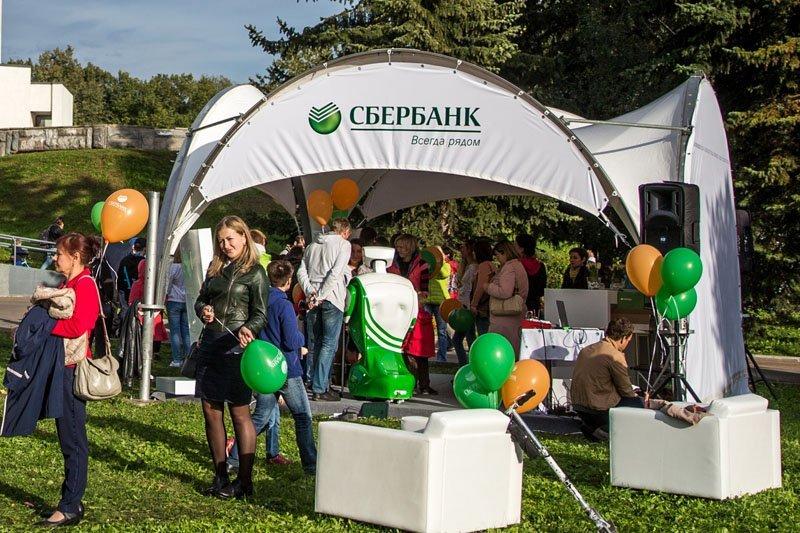Подарочные скидки предоставит Московский Сбербанк в честь Дня города