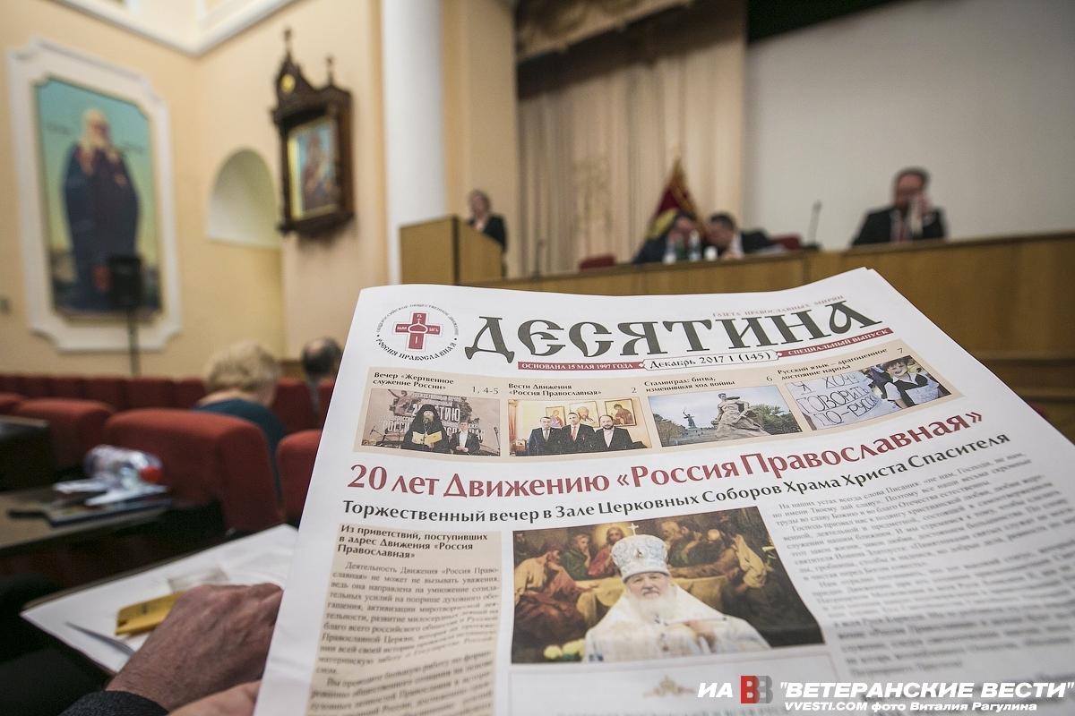 Всероссийский духовно-просветительский форум пройдёт в противодействие деструкции
