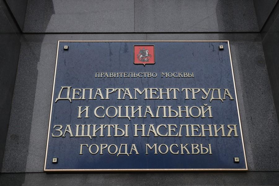 В Москве поменяли руководителя департамента соцзащиты