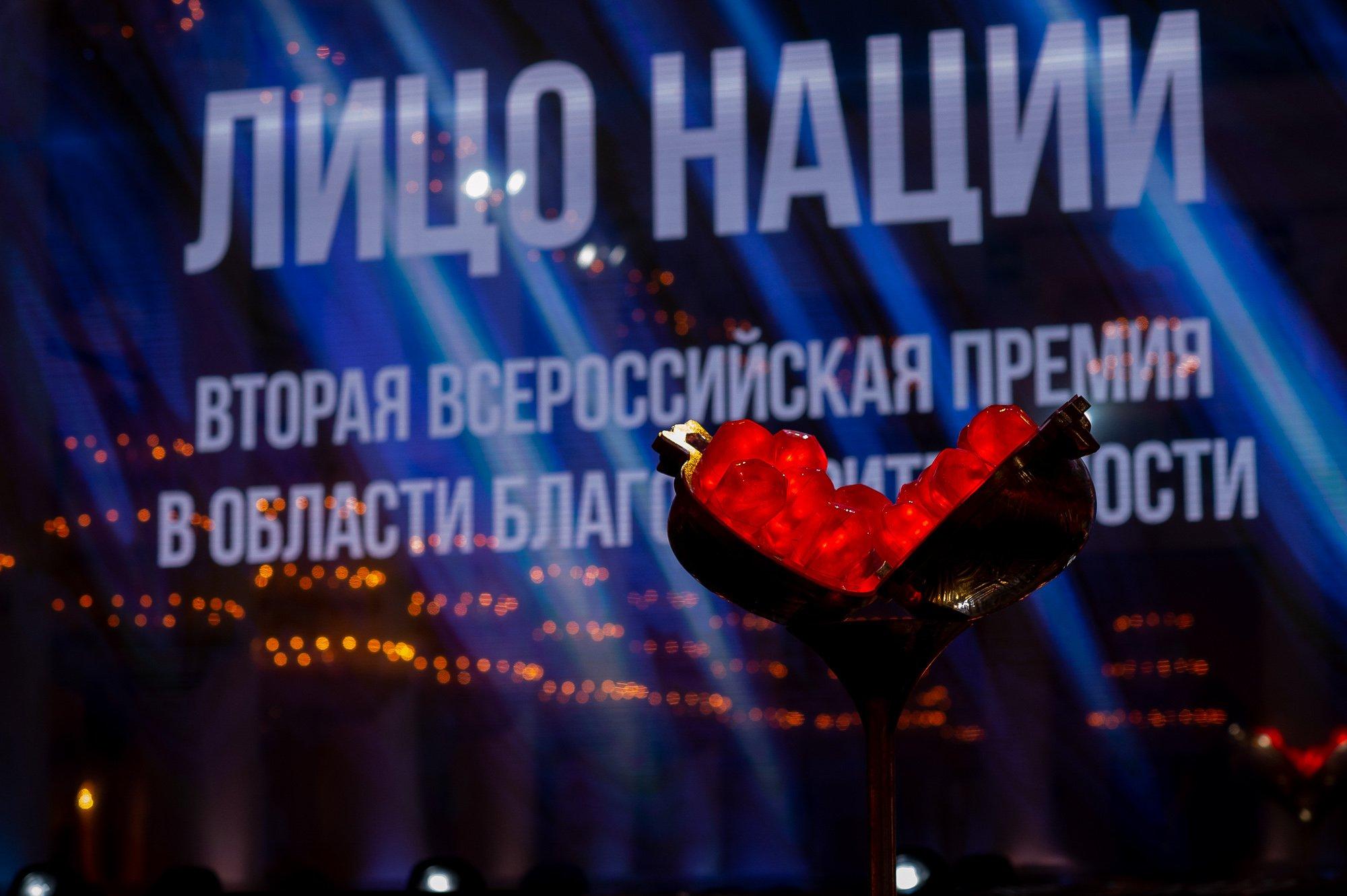 Вторая Всероссийская Премия «Лицо Нации» собрала свыше 90 благотворительных проектов