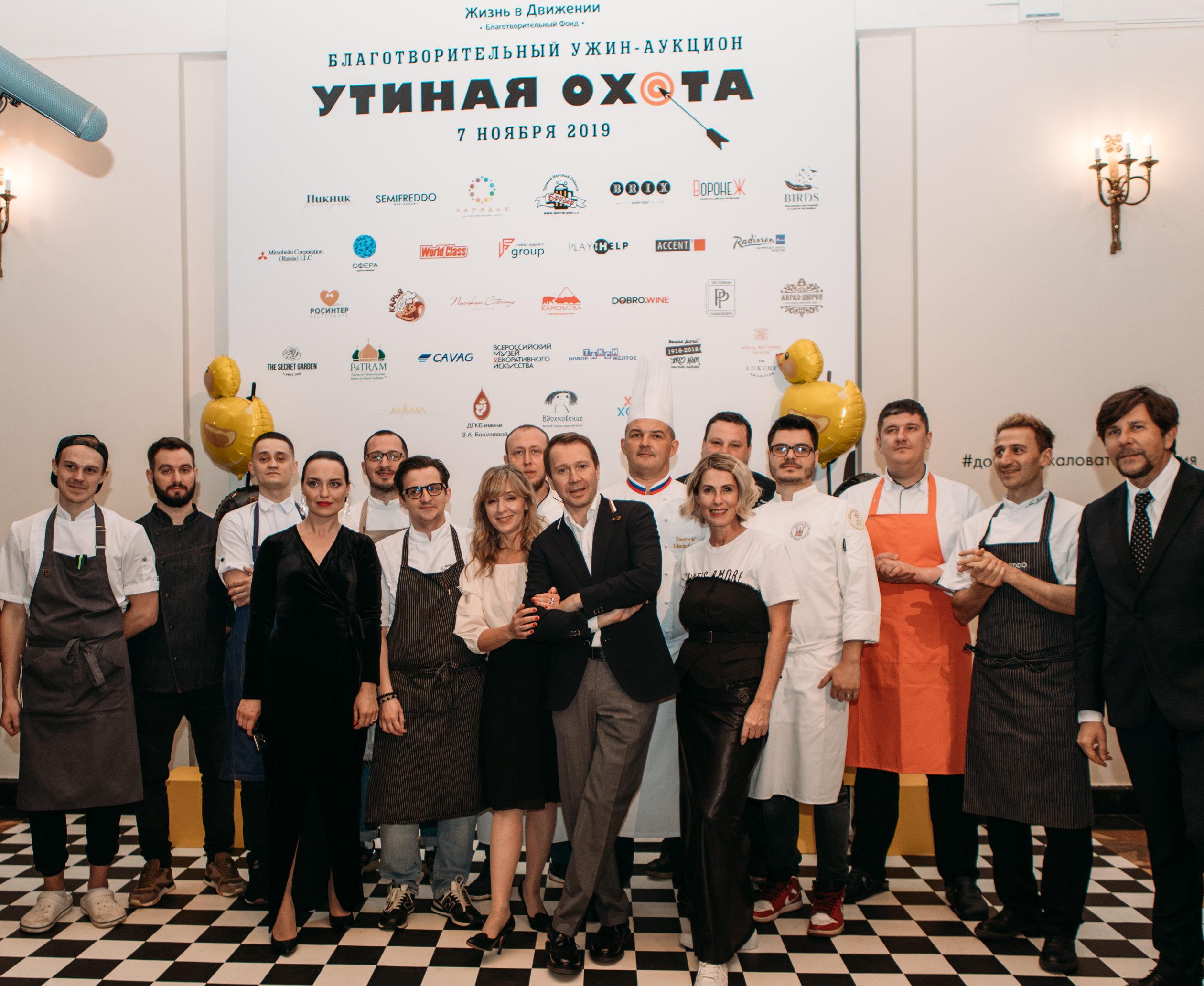 Благотворительный ужин-аукцион «Утиная охота» собрал 6,7 млн. рублей на программу «Хочу Ходить»
