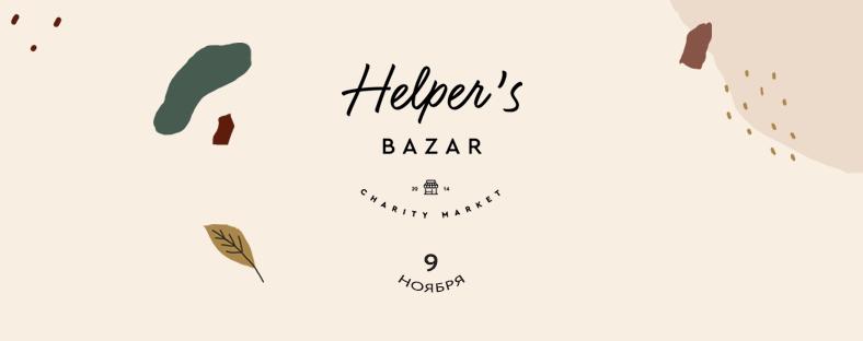 Благотворительный Helper's Bazar