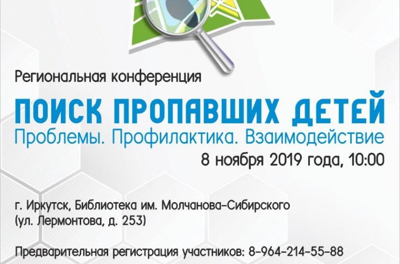 Региональная конференция по поиску пропавших детей пройдёт в Иркутске